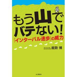 もう山でバテない!インターバル速歩の威力 電子書籍版 / 著:能勢博|ebookjapan