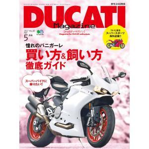DUCATI Magazine 2017年5月号 電子書籍版 / DUCATI Magazine編集...