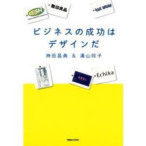 【初回50%OFFクーポン】ビジネスの成功はデザインだ 電子書籍版 / 著:神田昌典/著:湯山玲子 ebookjapan