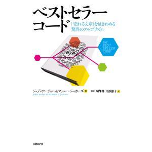 ベストセラーコード 「売れる文章」を見きわめる驚異のアルゴリズム 電子書籍版|ebookjapan