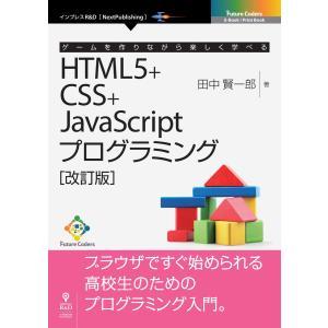 ゲームを作りながら楽しく学べるHTML5+CSS+JavaScriptプログラミング[改訂版] 電子...