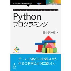 ゲームを作りながら楽しく学べるPythonプログラミング 電子書籍版 / 田中賢一郎