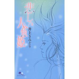 【初回50%OFFクーポン】悲しい人魚姫 電子書籍版 / 井上きみどり ebookjapan