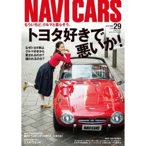 NAVI CARS Vol.29 2017年5月号 電子書籍版 / NAVI CARS編集部 ebookjapan
