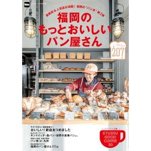 福岡のもっとおいしいパン屋さん 電子書籍版 / 編:福岡Walker編集部