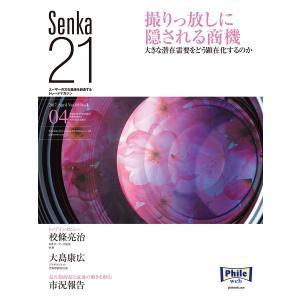 senka21 2017年4月号 電子書籍版 / senka21編集部|ebookjapan