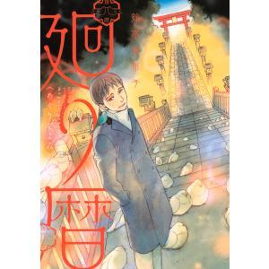 廻り暦 (1) 電子書籍版 / 鈴木有布子|ebookjapan
