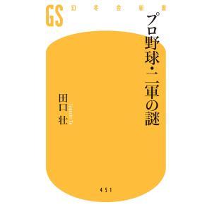 プロ野球・二軍の謎 電子書籍版 / 著:田口壮