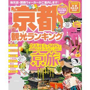 【初回50%OFFクーポン】京都観光ランキング 電子書籍版 / 編:KansaiWalker編集部 ebookjapan