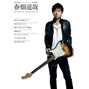 GUITAR MAGAZINE SPECIAL ARTIST SERIES 春畑道哉 電子書籍版 / 著:春畑道哉 編集:ギター・マガジン書籍編集部|ebookjapan