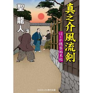 真之介風流剣 はぐれ隠密始末帖 電子書籍版 / 聖 龍人|ebookjapan