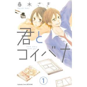 君とコイバナ 分冊版 (1) 電子書籍版 / 春木さき ebookjapan