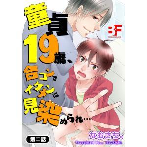 【初回50%OFFクーポン】童貞19歳、合コンでイケメンに見染められ… 2 電子書籍版 / 著:なおきち。|ebookjapan