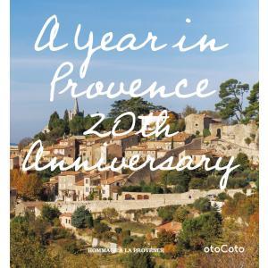 【初回50%OFFクーポン】「南仏プロヴァンスの12カ月」20周年オフィシャルアニバーサリーブック ...