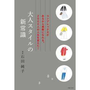 【初回50%OFFクーポン】大人スタイルの新常識 電子書籍版 / 石田 純子 ebookjapan