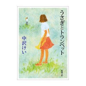 うさぎとトランペット(新潮文庫) 電子書籍版 / 中沢けい|ebookjapan