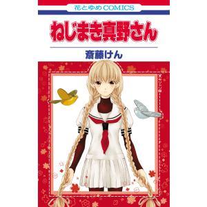 ねじまき真野さん 電子書籍版 / 斎藤けん|ebookjapan