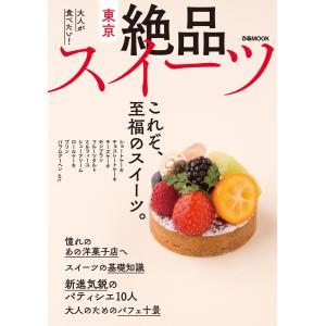 ぴあMOOK 東京絶品スイーツ 電子書籍版 / ぴあMOOK編集部|ebookjapan