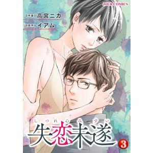 失恋未遂 (3) 電子書籍版 / 作画:高宮ニカ 原作:イアム|ebookjapan