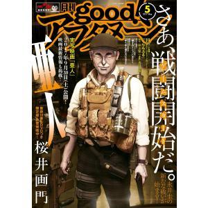 good!アフタヌーン 2017年5号 [2017年4月7日発売] 電子書籍版 / アフタヌーン編集部|ebookjapan