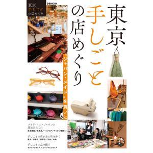 ぴあMOOK 東京手しごとの店めぐり 電子書籍版 / ぴあMOOK編集部|ebookjapan