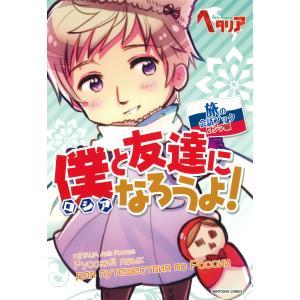 僕と友達になろうよ! 電子書籍版 / 幻冬舎コミックス ebookjapan