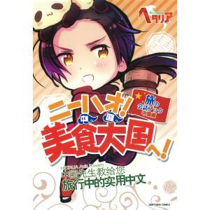 ニーハオ! 美食大国へ! 電子書籍版 / 幻冬舎コミックス ebookjapan