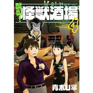 【初回50%OFFクーポン】酩酊!怪獣酒場 (4) 電子書籍版 / 青木U平|ebookjapan