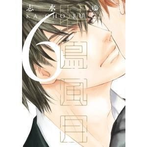 花鳥風月(6) 電子書籍版 / 志水ゆき