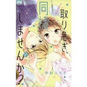 取り急ぎ、同棲しませんか? (2) 電子書籍版 / 中村ユキチ|ebookjapan