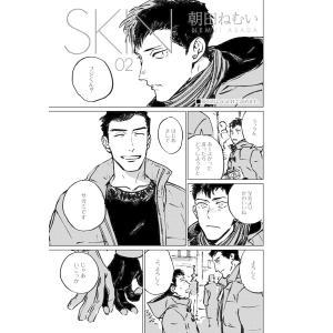 SKIN 第2話 電子書籍版 / 朝田ねむい|ebookjapan