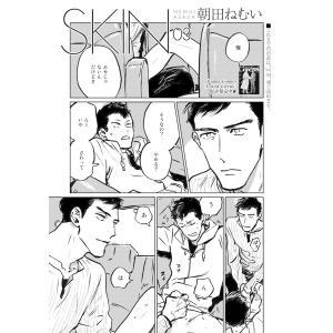 SKIN 第3話 電子書籍版 / 朝田ねむい|ebookjapan