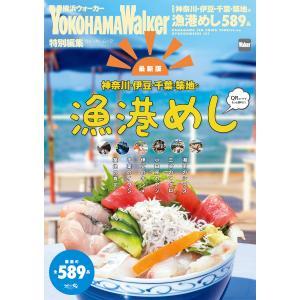神奈川・伊豆・千葉・築地の漁港めし 電子書籍版 / 編:YokohamaWalker編集部|ebookjapan