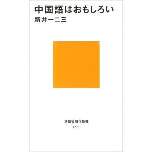 中国語はおもしろい 電子書籍版 / 新井一二三 ebookjapan