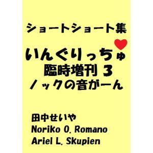 【初回50%OFFクーポン】いんぐりっちゅ・臨時増刊3(ノックの音がーん):ショートショート 電子書籍版|ebookjapan