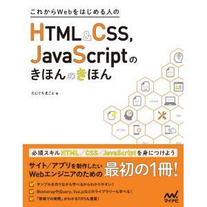 これからWebをはじめる人のHTML&CSS、 JavaScriptのきほんのきほん 電子書籍版 /...