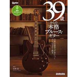 39歳からの本格ブルース・ギター 電子書籍版 / 著:安東滋|ebookjapan