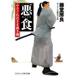 悪食 やさぐれ若さま裁き剣 電子書籍版 / 藤堂房良|ebookjapan
