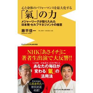 心と身体のパフォーマンスを最大化する 「氣」の力 - メジャーリーグが取り入れた日本発・セルフマネジメントの極意 - 電子書籍版 / 藤平信一|ebookjapan
