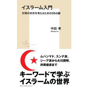 イスラーム入門 文明の共存を考えるための99の扉 電子書籍版 / 中田 考|ebookjapan