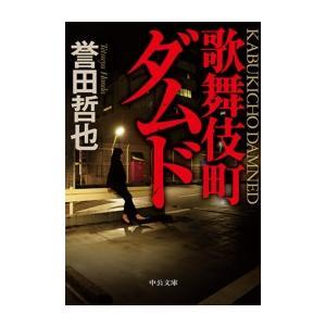 歌舞伎町ダムド 電子書籍版 / 誉田哲也 著|ebookjapan