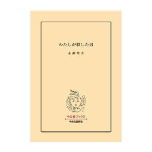 わたしが殺した男 電子書籍版 / 永瀬隼介 著|ebookjapan