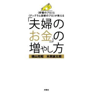 「夫婦のお金」の増やし方 電子書籍版 / 横山光昭/木原誠太郎