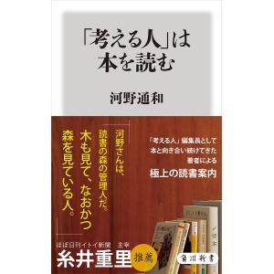 「考える人」は本を読む 電子書籍版 / 著者:河野通和|ebookjapan