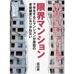 限界マンション。下手をするとマンションが原因の老後破産になりかねない。 電子書籍版 / 高田泰/MB...