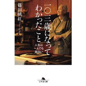 一〇三歳になってわかったこと 人生は一人でも面白い 電子書籍版 / 著:篠田桃紅|ebookjapan