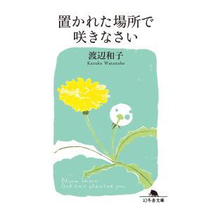 置かれた場所で咲きなさい 電子書籍版 / 著:渡辺和子
