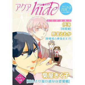 アクアhide Vol.9 電子書籍版 / 伊海/菊屋きく子/野宮ともか|ebookjapan