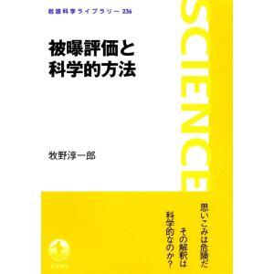 被曝評価と科学的方法 電子書籍版 / 牧野淳一郎著|ebookjapan