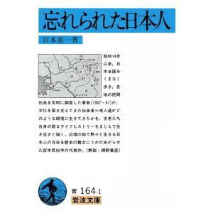 忘れられた日本人 電子書籍版 / 宮本常一著|ebookjapan